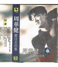 เพลงจีน emil