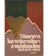 วิวัฒนาการในการจัดการศึกษาภาคบังคับของไทย ( พ.ศ.2475-2503)  (หนังสือไม่มีแล้ว)