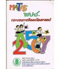 MATHS สปช. กระบวนการคิดคณิตศาสตร์ (หนังสือไม่มีแล้ว)