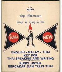คู่มือหัดพูดเขียนสามภาษา อังกฤษ-มาลายู -ไทย