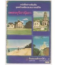 หนังสืออ่านเพิ่มเติมชุดสร้างเสริมประสบการณ์ชีวิต จังหวัดเพชรบุรีธานีเรา (จองแล้วค่ะ Order 552352)