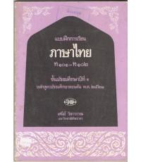 แบบฝึกการเรียน ภาษาไทย ท๑๐๑-ท๑๐๒(หนังสือไม่มีแล้ว)