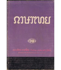 แบบเรียนภาษาไทย ท๔๐๑ ท๔๐๒ ม.ศ.ปลาย (หนังสือไม่มีแล้ว)