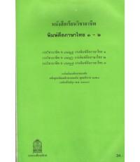 หนังสือเรียนวิชาชีพ พิมพ์ดีดภาษาไทย ๑-๒ระดับมัธยมศึกษาตอนต้น