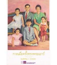 ปฏิทินตั้งโต๊ะของธนาคารไทยพาณิชย์  ชุด กาลเมื่อครั้งทรงพระเยาว์ ภาพจิตรกรรม