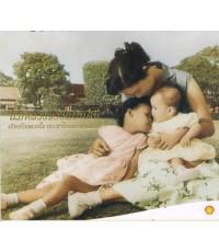 ปฏิทินตั้งโต๊ะของ บริษัทเซลล์ในประเทศไทย จำกัด  เป็นภาพของ ของสมเด็จแม่ของชาวไทย