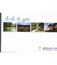 ปฏิทินตั้งโต๊ะของการไฟฟ้าฝ่ายผลิตแห่งประเทศไทย  ชุด น้ำฟ้าป่าภูเขา ภาพของของธรรมชาติ