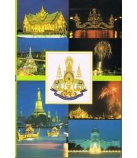 สมุดภาพพิธีเฉลิมฉลองสิริราชครบรอบ ๕๐ ปี พุทธศักราช 2539 ของในหลวง เล่ม ๓