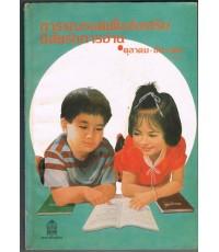 การรณรงค์เพื่อส่งเสริมนิสัยรักการอ่าน  ตุลาคม-ธันวาคม ๒๕๒๘