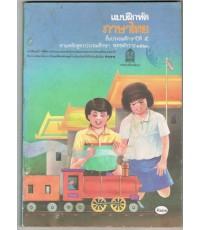 แบบฝึกหัดภาษาไทย ชุดมานีมานะ  ของชั้นประถมปีที่ ๕