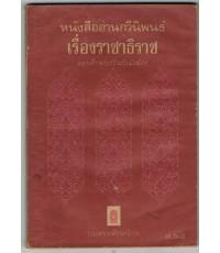 หนังสืออ่านกวีนิพนธ์ เรื่องราชาธิราช  ตอนศึกเจ้าฝรั้งมังฆ้อง