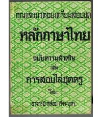 กุญแจแนวตอบเตรียมสอบชุด หลักภาษาไทย