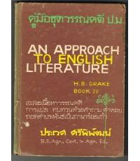 คู่มือชุดวรรณคดี ป.ม.  AN APPROACH TO ENGLISH LITERATURE