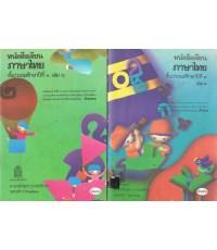 แบบเรียนภาษาไทยมานีมานะ ชั้นประถมปีที่๓ เล่ม1 และ 2