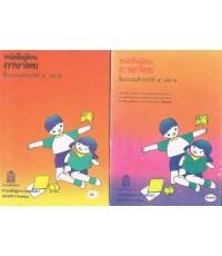 แบบเรียนภาษาไทยมานีมานะ ชั้นประถมปีที่ ๔ เล่ม1 และ 2