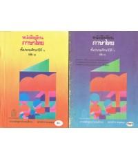 แบบเรียนภาษาไทยมานีมานะ ชั้นประถมปีที่ ๖ เล่ม1 และ 2