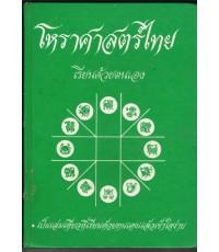 โหราศาสตร์ไทย เรียนด้วยตนเอง