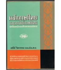หลักภาษาไทยและการใช้ภาษาไทย  (หนังสือไม่มีแล้ว)