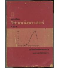 แบบเรียน วิชาคณิตศาสตร์ ค 524