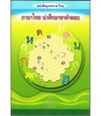 หนังสืออุเทศภาษาไทย  (หนังสือไม่มีแล้ว)
