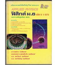 ฟิสิกส์ ม.6 เล่ม 6  ว 025