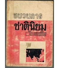 ขบวนการชาตินิยม ในเอเชีย