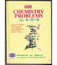600 CHEMISTRY PROBLEMS  ม.4-5-6(หนังสือไม่มีแล้ว)