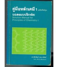 คู่มือหลักเคมี 1 ฉบับปรับปรุง   (หนังสือไม่มีแล้ว)