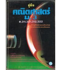 คู่มือ คณิตศาสตร์ ม.3 ค.311,321,312,322  (คุณใหญ่ จองแล้วค่ะ)