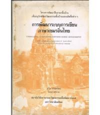 การพัฒนาระบบการเขียนภาษาเขมรถิ่นไทย
