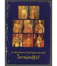 พระราชประวัติและพระราชกรณียกิขของพระมหากษัตริย์ ในราชวงศ์จักรี  (หนังสือไม่มีแล้ว)