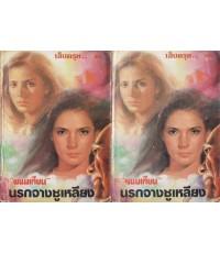 นวนิยายเรื่องเล็บครุฑภาค๒ ตอน.... นรกจางซูเหลียง    มี4เล่มจบ