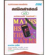 สรุปคำสอนและแบบฝึกหัด คณิตศาสตร์ ม.5