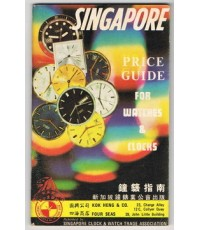 SINGAPORE  PRICE  GUIDE  FOR WATCHES  CLOCKS