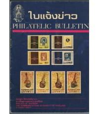 ใบแจ้งข่าว PHILATELIC BULLETIN 2/2524(1981)