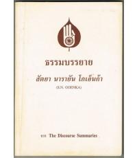 ธรรมบรรยาย ของ สัตยา นารายัน โกเอ็นก้า  (หนังสือไม่มีแล้ว)