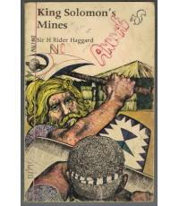 King Solomon\'s Mines  (หนังสือไม่มีแล้ว)