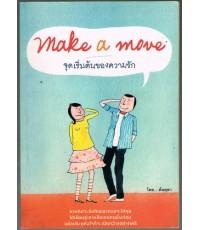 make a move จุดเริ่นตนของความรัก