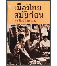 เมืองไทยสมัยก่อน (หนังสือไม่มีแล้ว)
