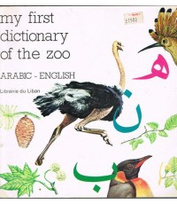 my first dictionary of the zoo