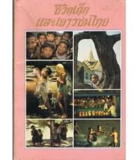 ชีวิตเด็กและเยาวชนไทย (หนังสือไม่มีแล้ว)