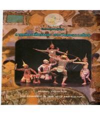 นิทรรศการพิเศษ รามเกียรติ์ในศิลปะ และวัฒนธรรมไทย