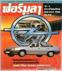 ฟอร์มูลา สาระคนรักรถ  ปีที่11 ฉบับที่ 87-5 พฤษภาคม 2530