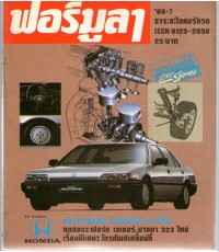 ฟอร์มูลา สาระคนรักรถ  ปีที่10 ฉบับที่ 86-7 กรกฎาคม 2529