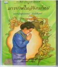 มารยาทในสังคมไทย