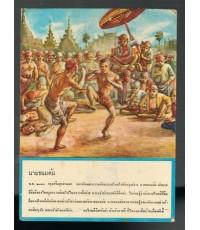 ภาพบุคคลสำคัญในประวัติศาสตร์ไทย  นายขนมต้ม ( สินค้าหมดแล้ว)