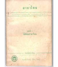 ภาษาไทย ตอนที่ ๖ วิธีสอนภาษาไทย