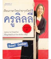 เรียนภาษาไทยง่ายๆสไตล์ครูลิลลี่