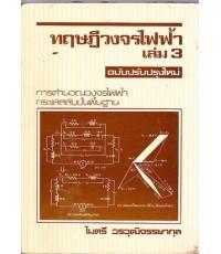ทฤษฎีวงจรไฟฟ้าเล่ม 3 ฉบับปรับปรุง