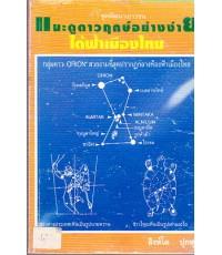 แนะดูดาวฤกษ์อย่างง่าย ใต้ฟ้าเมืองไทย